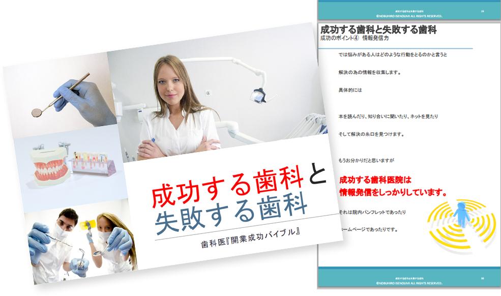 成功する歯科と失敗する歯科 歯科医「開業成功バイブル」