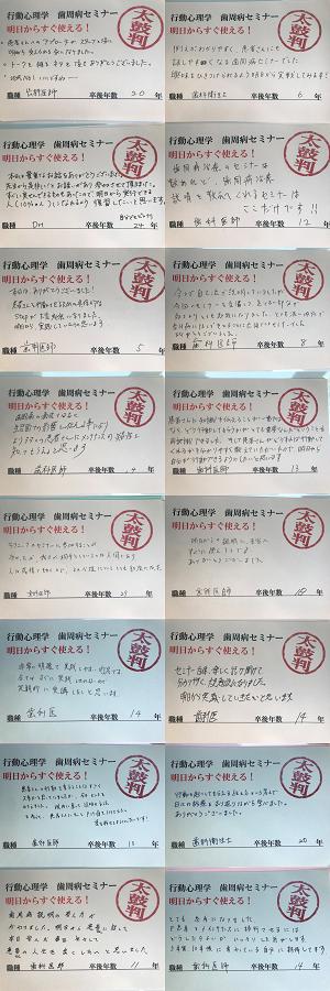 太鼓判ピックアップ201806_1